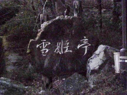 北畠神社53.JPG
