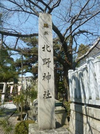 北野神社01.JPG