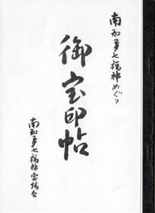 南知多七福神納経帳.jpg