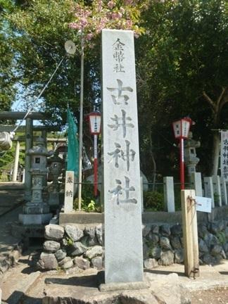 古井神社02.JPG