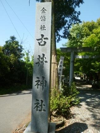 古井神社51.JPG