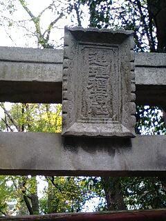 名古屋 若宮八幡社 (5).jpg