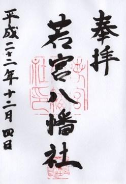 名古屋 若宮八幡社 御朱印.jpg