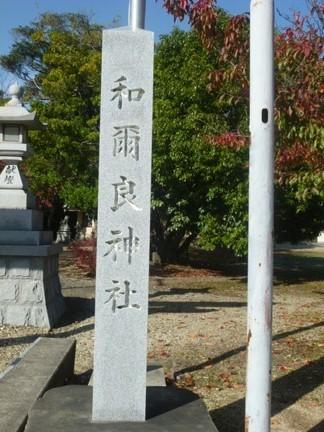 和爾良神社01.JPG