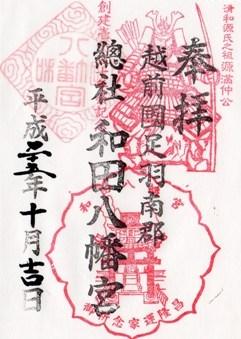 和田八幡宮 御朱印.jpg
