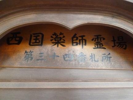 四天王寺24.JPG