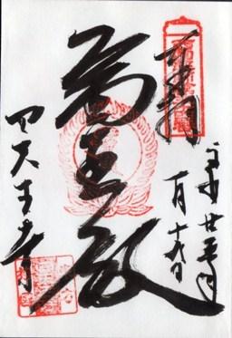 四天王寺 御朱印.jpg