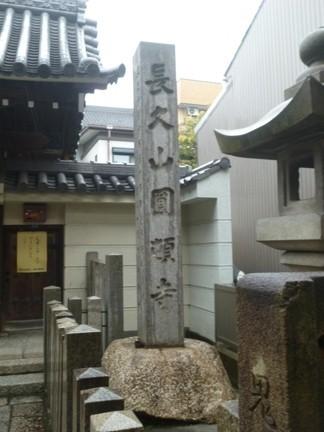 圓頓寺04.JPG