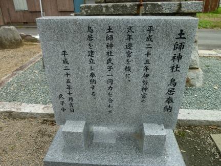 土師神社05.JPG