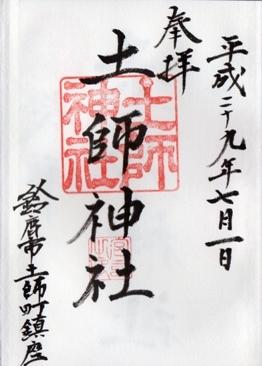 土師神社 御朱印.jpg