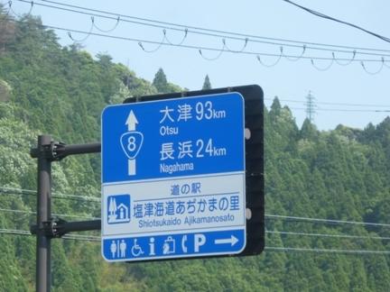 塩津海道あぢかまの里01.JPG