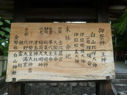 多治見白山神社18.JPG