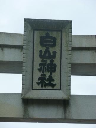 多治見白山神社31.JPG