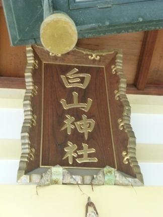多治見白山神社55.JPG
