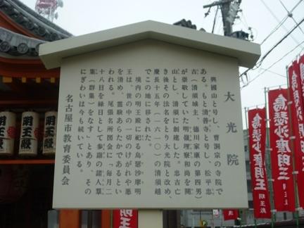 大光院(大須)08.JPG