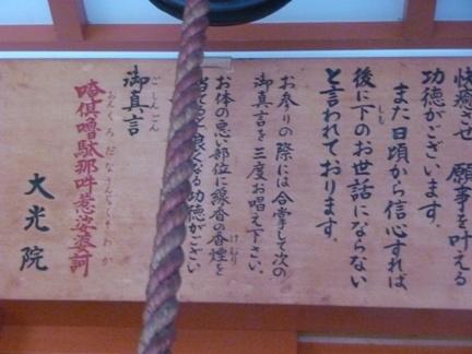 大光院(大須)12.JPG