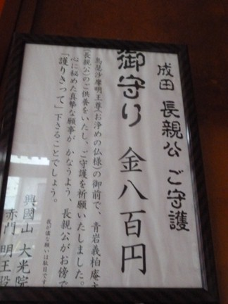 大光院(大須)13.JPG