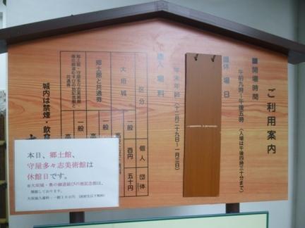 大垣城25.JPG