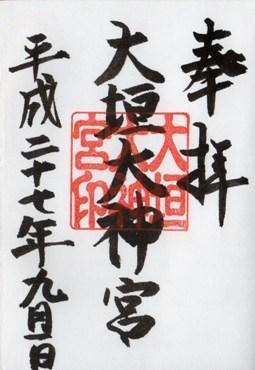 大垣大神宮 御朱印.jpg
