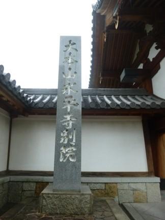 大本山永平寺名古屋別院02.JPG