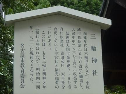 大須 三輪神社03.JPG