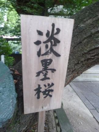 大須 三輪神社26.JPG