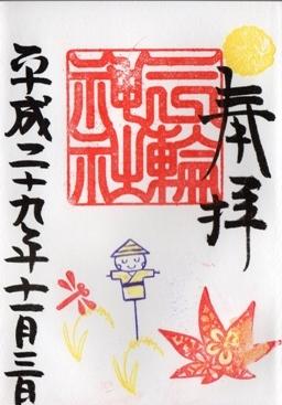 大須三輪神社 11月の御朱印 みのり 2017.jpg