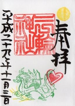 大須三輪神社 11月の御朱印 龍 2017.jpg
