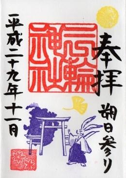 大須三輪神社 11月朔日の御朱印 2017.jpg