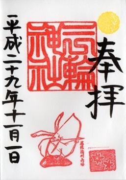 大須三輪神社 11月通常御朱印 2017.jpg