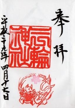 大須三輪神社 4月の御朱印.jpg