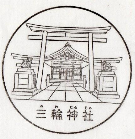 大須三輪神社 スタンプ.jpg
