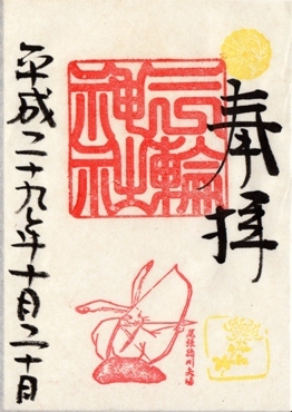 大須三輪神社 御朱印 10月 .jpg