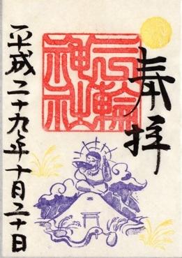大須三輪神社 御朱印 10月 2.jpg