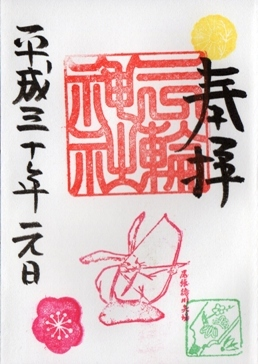 大須三輪神社 御朱印 1月元日 2018.jpg