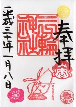 大須三輪神社 御朱印 1月大黒祭 2018.jpg