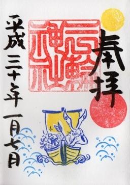 大須三輪神社 御朱印 1月宝船 2018.jpg
