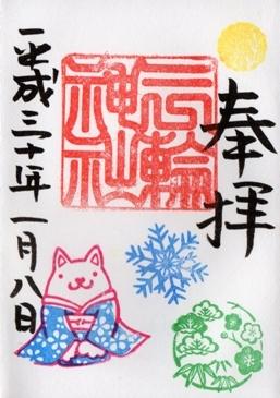大須三輪神社 御朱印 1月成人式 ノーマル 2018.jpg