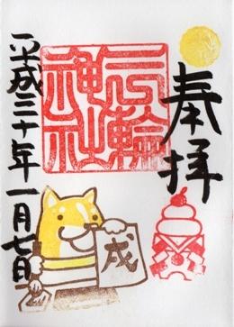 大須三輪神社 御朱印 1月書初め 2018.jpg