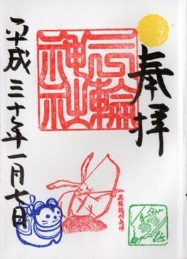 大須三輪神社 御朱印 1月通常御朱印 2018.jpg