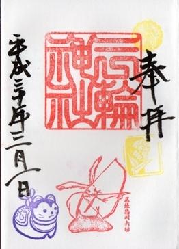 大須三輪神社 御朱印 2018年3月通常.jpg