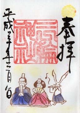 大須三輪神社 御朱印 ひなまつり ノーマル.jpg