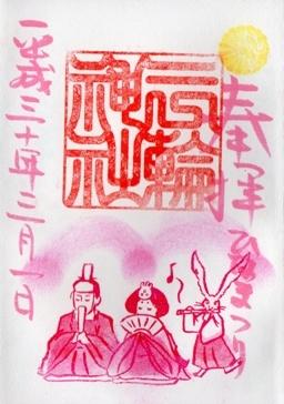大須三輪神社 御朱印 ひな祭り ピンク.jpg