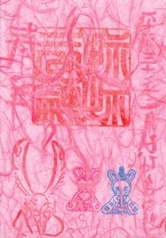 大須三輪神社 御朱印 ひな祭り 小原和紙 ピンク色.jpg