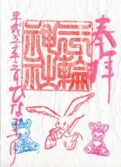 大須三輪神社 御朱印 ひな祭り 小原和紙 白.jpg