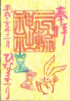 大須三輪神社 御朱印 ひな祭り 小原和紙 黄色.jpg