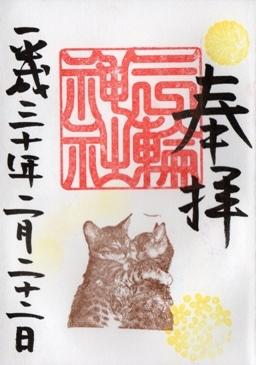 大須三輪神社 御朱印 ネコ 茶.jpg