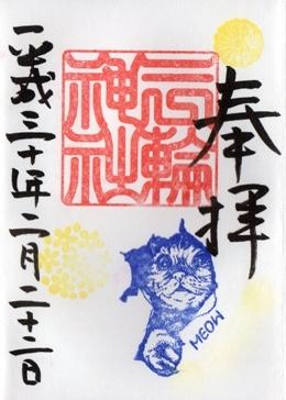 大須三輪神社 御朱印 ネコ 青.jpg