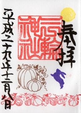 大須三輪神社 御朱印 冬至.jpg