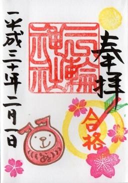 大須三輪神社 御朱印 合格.jpg